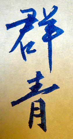 20070410gunjo